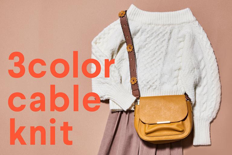 ざっくり編みのあったかケーブルニットを全色見せ♡