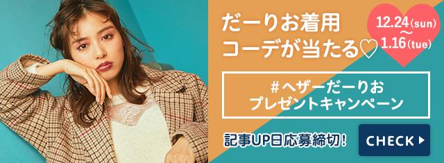 SNSでだーりお着用コーデが当たる#ヘザーだーりおプレゼントキャンペーン 開催中!