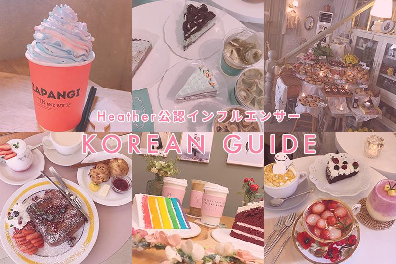 韓国新連載vol.1♡インスタ映えなカフェを紹介