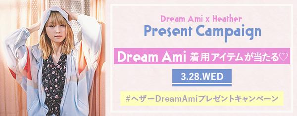 Dream Ami着用コーデが当たる#ヘザーAmiプレゼントキャンペーン