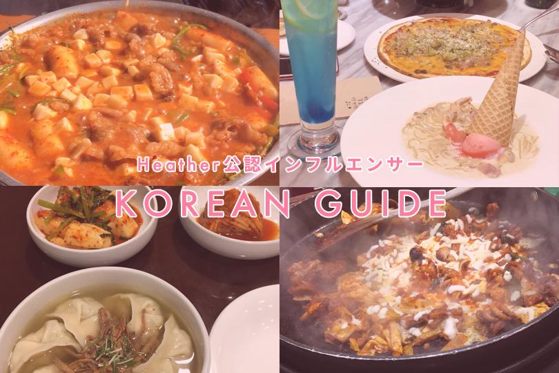 韓国連載vol.3♡ リアルに美味しいご飯屋さん