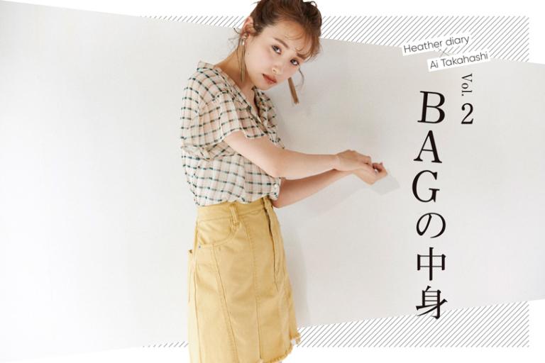 高橋愛が新作チェックシャツを着こなし♡ BAGの中身も公開