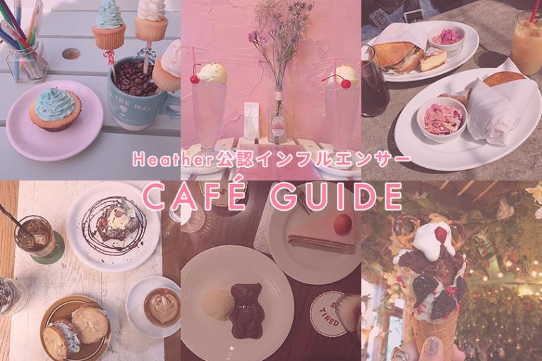 カフェ連載スタート!都内のオススメカフェ6選♡