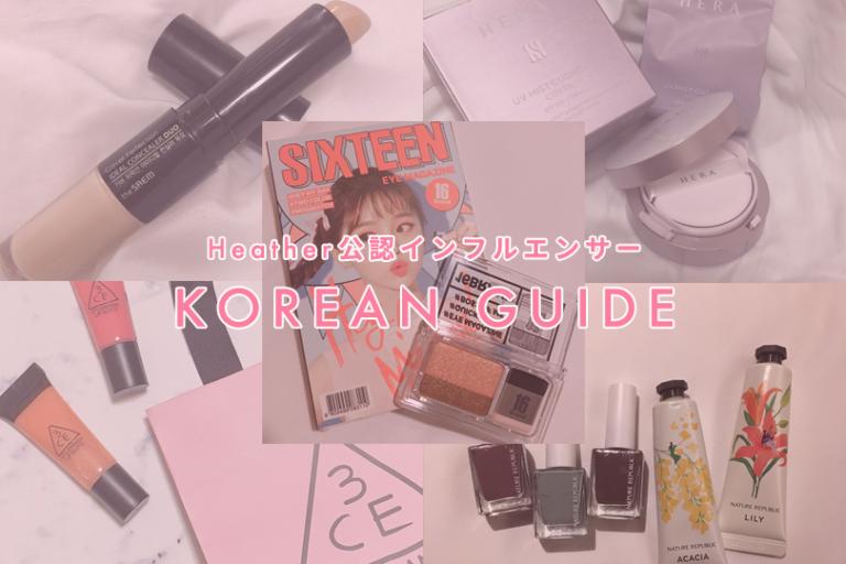 韓国連載vol.4♡現地でGETしたいおすすめコスメを紹介!